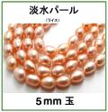 淡水パール(染・オレンジピンク)/ライス(5mm玉)(1連)