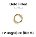 丸カン(オープン)【6mm×0.6mm】(2.36g/約50個相当)「14kgf(ゴールドフィルド)」