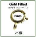 ゴールドフィルド・引き輪/オープン・タイプ(6mm)「14kgf」(25個)