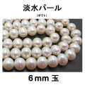 淡水パール(ホワイト系)/ポテト(6mm玉)(1連)