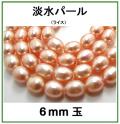 淡水パール(染・オレンジピンク)/ライス(6mm玉)(1連)