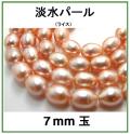 淡水パール(染・オレンジピンク)/ライス(7mm玉)(1連)