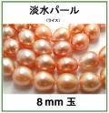 淡水パール(染・オレンジピンク)/ライス(8mm玉)(1連)