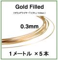 14kgfワイヤー「ラウンド・ワイヤー」(ソフト)【0.3mm×1メートル】「ゴールドフィルド」(5本)