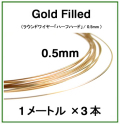 14kgfワイヤー「ラウンド・ワイヤー」(ハーフハード)【0.5mm×1メートル】「ゴールドフィルド」(3本)