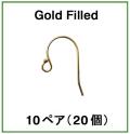 フレンチフックピアス(ボールエンド)「14kgf(ゴールドフィルド)」(10ペア/20個)