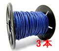 本革レザーコード・丸革紐/ブルー/1mm×10メートル×3本