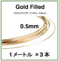 14kgfワイヤー「ラウンド・ワイヤー」(ソフト)【0.5mm×1メートル】「ゴールドフィルド」(3本)