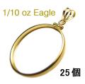コインフレーム(コイン枠)・1/10オンス イーグル金貨コイン(16.5mm×1.27mm)バチカン付「ゴールドフィルド・12KGF」(25個)