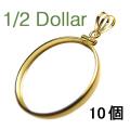 コインフレーム(コイン枠)・ハーフダラー(50セント)(30.6mm×2.1mm)バチカン付「ゴールドフィルド・12KGF」(10個)