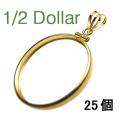 コインフレーム(コイン枠)・ハーフダラー(50セント)(30.6mm×2.1mm)バチカン付「ゴールドフィルド・12KGF」(25個)