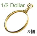 コインフレーム(コイン枠)・ハーフダラー(50セント)(30.6mm×2.1mm)バチカン付「ゴールドフィルド・12KGF」(3個)
