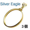コインフレーム(コイン枠)・シルバーイーグルコイン(40.6mm×3.05mm)バチカン付「ゴールドフィルド・12KGF」(3個)