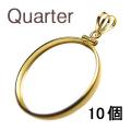 コインフレーム(コイン枠)・クオーター(25セント)(24.1mm×1.7mm)バチカン付「ゴールドフィルド・12KGF」(10個)