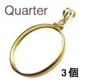 コインフレーム(コイン枠)・クオーター(25セント)(24.1mm×1.7mm)バチカン付「ゴールドフィルド・12KGF」(3個)