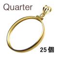 コインフレーム(コイン枠)・クオーター(25セント)(24.1mm×1.7mm)バチカン付「ゴールドフィルド・12KGF」(25個)