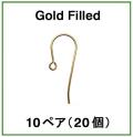 フレンチフックピアス【B】「14kgf(ゴールドフィルド)」(10ペア/20個)
