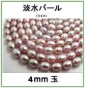 淡水パール(染・ラベンダー)/ライス(4mm玉)(1連)