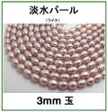 淡水パール(染・ラベンダー)/ライス(3mm玉)(1連)