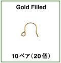 ショートフックピアス「14kgf(ゴールドフィルド)」(10ペア/20個)