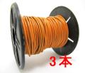 本革レザーコード・丸革紐/オレンジ/1mm×10メートル×3本