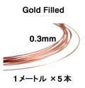 ローズ(ピンク)ゴールドフィルドワイヤー「ラウンド・ワイヤー」(ハーフハード)【0.3mm×1メートル】「14kgf」(5本)
