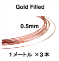 ローズ(ピンク)ゴールドフィルドワイヤー「ラウンド・ワイヤー」(ハーフハード)【0.5mm×1メートル】「14kgf」(3本)