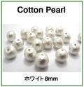 コットンパール(ホワイト)8mm【丸玉・両穴】/100個