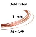 ローズ(ピンク)ゴールドフィルドワイヤー「ラウンド・ワイヤー」(ハーフハード)【1mm×50センチ】「14kgf」(1本)