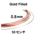 ローズ(ピンク)ゴールドフィルドワイヤー「ラウンド・ワイヤー」(ハーフハード)【0.8mm×50センチ】「14kgf」(1本)