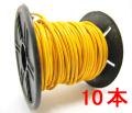 本革レザーコード・丸革紐/イエロー/1mm×10メートル×10本