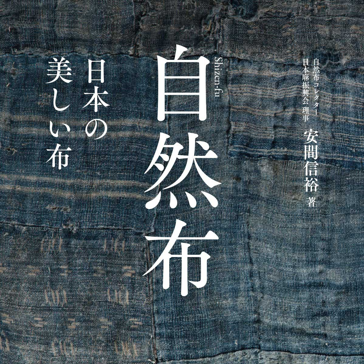 自然布 日本の美しい布 大麻布