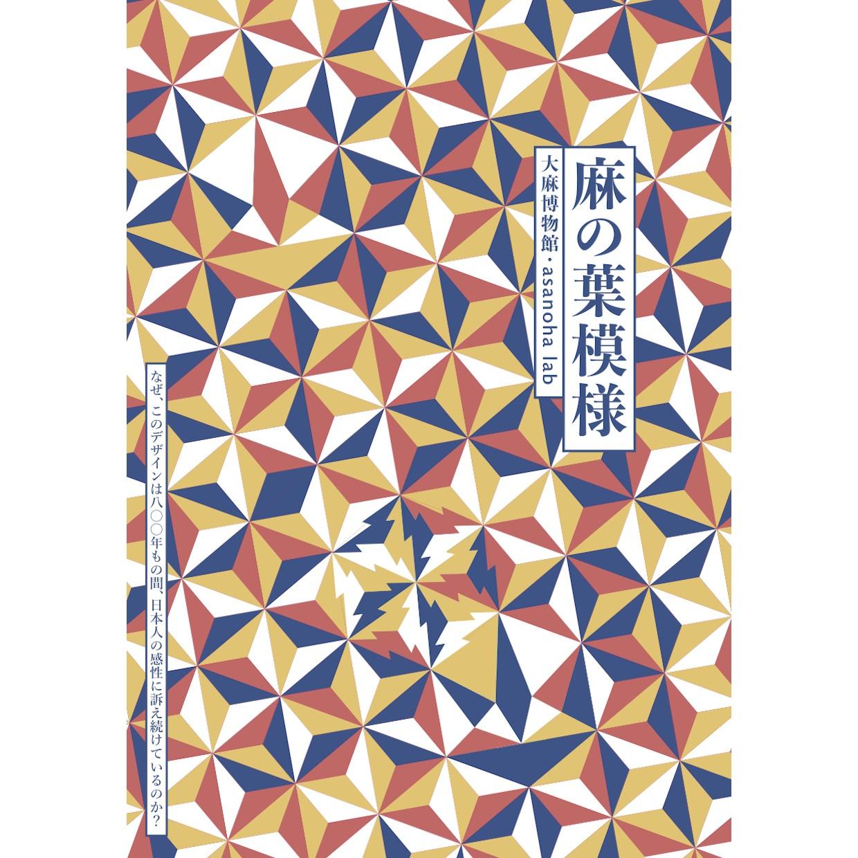 麻の葉模様 書籍 大麻博物館