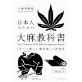 日本人のための大麻の教科書