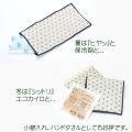 【完売御礼】麻福ヘンプ ポケットハンカチ エコカイロ・保冷剤付き! ◆メール便可◆