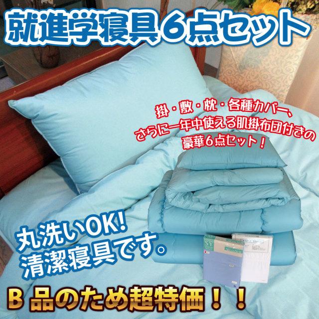 洗える寝具6点セット