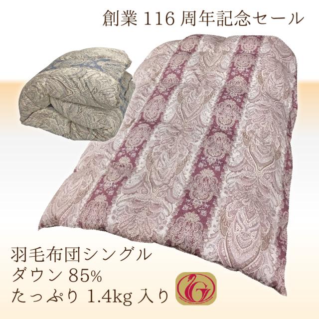 創業祭特価羽毛布団