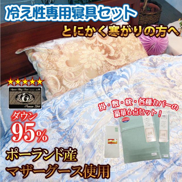 H31年2月冷え性専用寝具セット