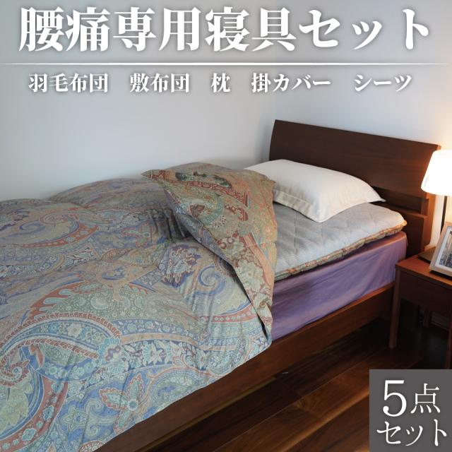 腰痛専用寝具セット