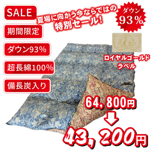 トレンド羽毛布団