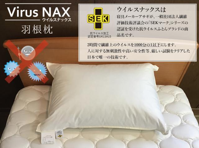 ウイルスナックス 羽根枕