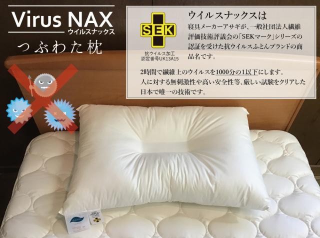 ウイルスナックス ポリエステルつぶわた枕