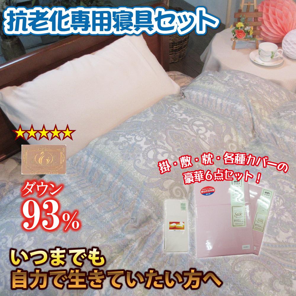 H31年2月抗老化専用寝具セット