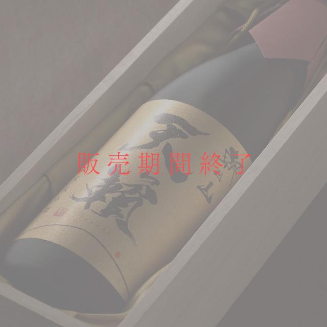 朝日山 天籟 越淡麗 純米大吟醸