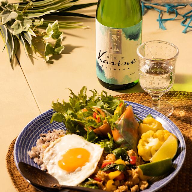 エスニック料理と楽しむ日本酒「香里音プレミアム」