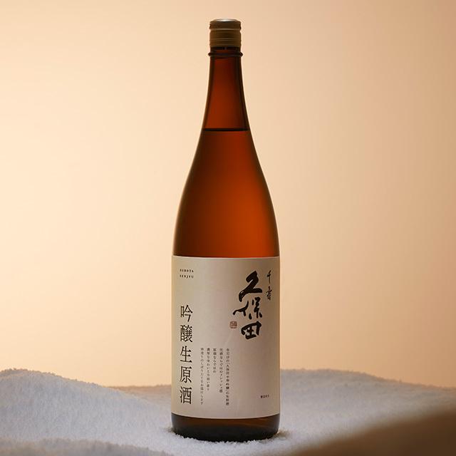 久保田 千寿 吟醸生原酒(通常販売/1月22日以降発送)