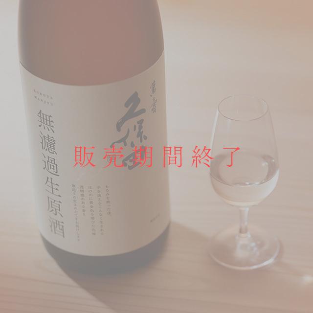 久保田 萬寿 無濾過生原酒