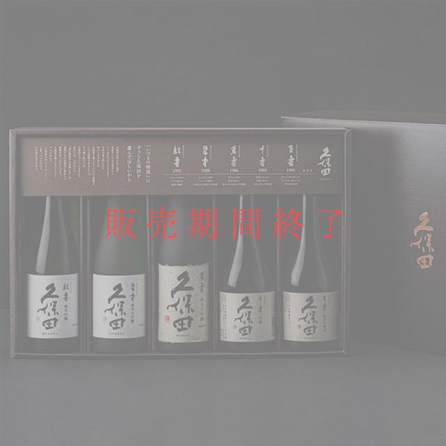 久保田 300ml 5本セット