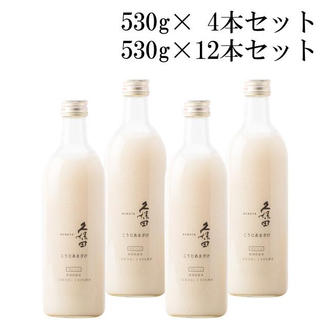 【4月27日発送】久保田 こうじあまざけ/4本セット