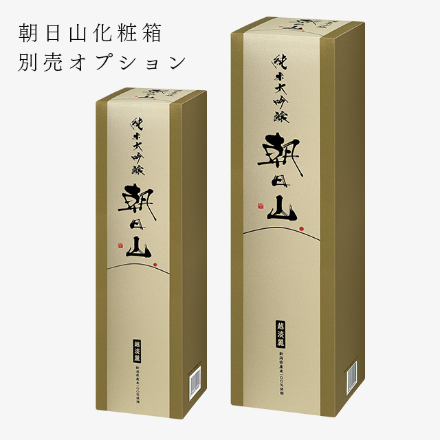 朝日山化粧箱
